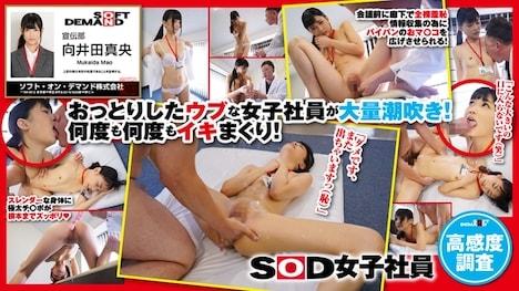 【SOD女子社員】高感度調査 宣伝部 向井田真央 1
