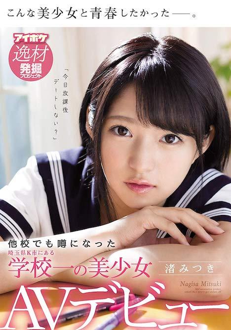 【新作】他校でも噂になった埼玉県K市にある学校一の美少女 渚みつきAVデビュー 1