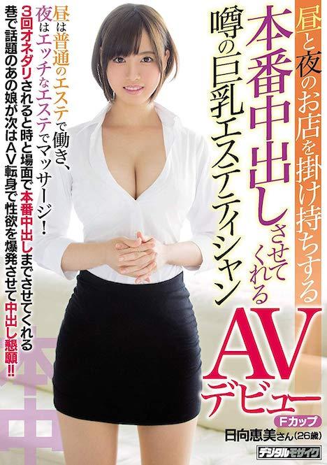 昼と夜のお店を掛け持ちする 本番中出しさせてくれる噂の巨乳エステティシャンAVデビュー 日向恵美さん 1