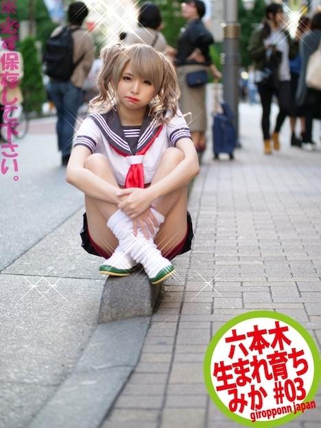 【新作】六本木生まれ育ち #03 1