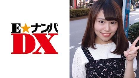 【E★ナンパDX】りこさん 19歳 女子大生【ガチな素人】
