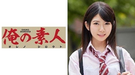 【俺の素人】ミユキちゃん 女子校生