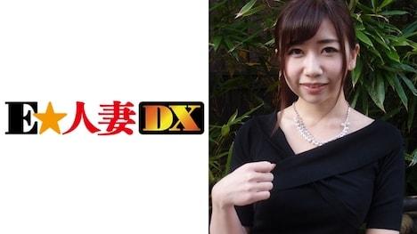 【E★人妻DX】さとみさん 36歳 Fカップ専業主婦