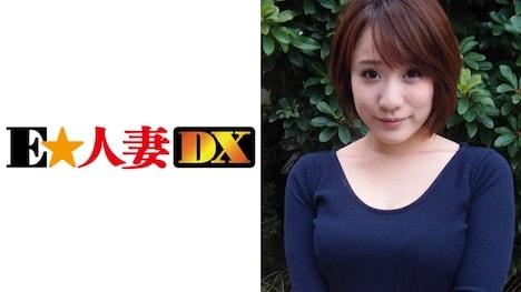 【E★人妻DX】みさとさん 36歳 Gカップ人妻
