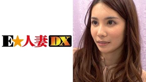 【E★人妻DX】あきなさん 36歳