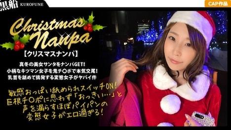 【黒船】【クリスマスナンパ×つばさちゃん編】真冬の美女サンタをナンパGET!友達の元彼をセフレにする淫乱女の膣締め騎乗位が痙攣しまくりでエロ過ぎた・・・w 1