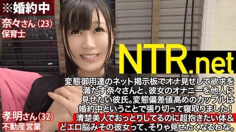 【NTR net】結婚直前寝取りSP!! NTR net case3 ななさん 23歳 保育士 1