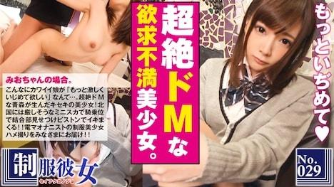 【プレステージプレミアム】制服彼女 No 029 みおちゃん 1