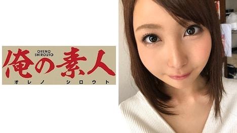 【俺の素人】Nさん(21歳)