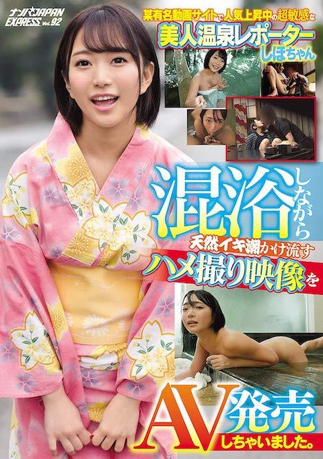 【新作】某有名動画サイトで人気上昇中の超敏感な美人温泉レポーターしほちゃん 混浴しながら天然イキ潮かけ流すハメ撮り映像をAV発売しちゃいました。 ナンパJAPAN EXPRESS Vol 92 千夏麗 1