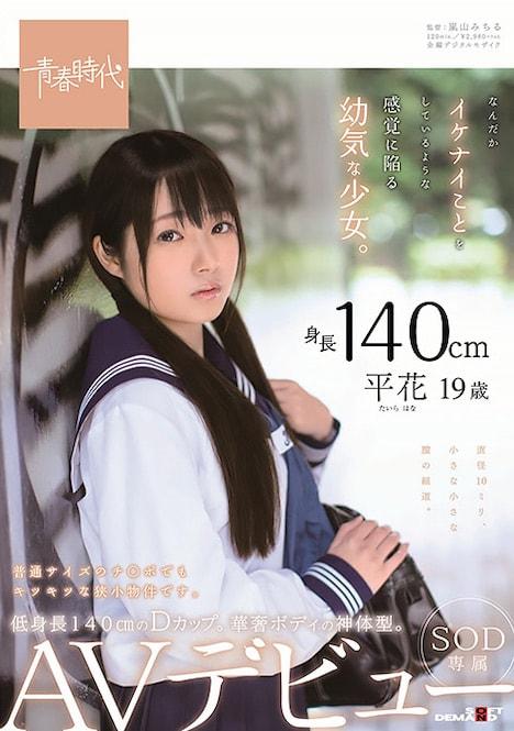 身長140cm なんだかイケナイことをしているような感覚に陥る幼気な少女。 平花(たいらはな) 19歳 SOD専属 AVデビュー