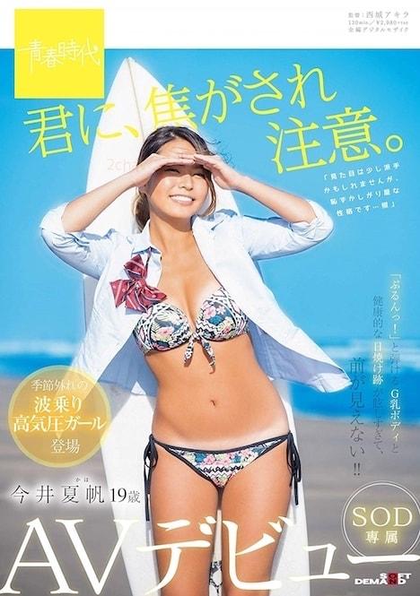 【新作】君に、焦がされ注意。 今井夏帆 19歳 SOD専属AVデビュー 1