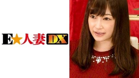 【E★人妻DX】なるさわさん 34歳