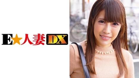 【E★人妻DX】アヤさん 28歳 Fカップ新婚奥様