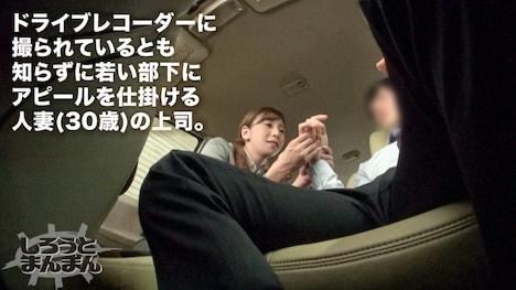 【しろうとまんまん】もとこさん (車内に閉じ込められた同僚の男と人妻との赤裸々な映像記録) 2