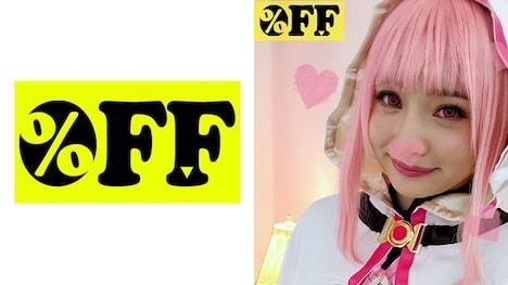 【%OFF】Mさん(24)
