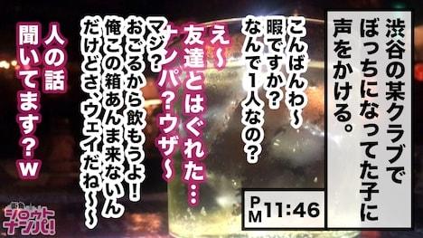 【プレステージプレミアム】夜渡り上手な小悪魔ビッチ!!渋谷のクラブで夜な夜なパリピってるOL(通称つーたん)をGET!! つーたん OL 2