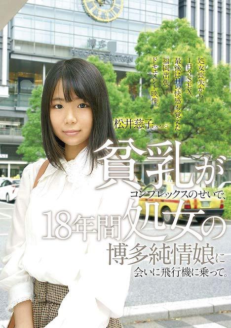 貧乳がコンプレックスのせいで、18年間処女の博多純情娘に会いに飛行機に乗って。 松井慈子