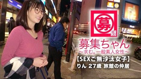 【ARA】【メガネ女子】27歳【毎日オナニー】りんちゃん参上! りん 27歳 仲居 1