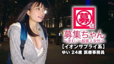 【ARA】【清純美女】24歳【イオンサプライ系】ゆいちゃん参上! ゆい 24歳 医療事務員 1