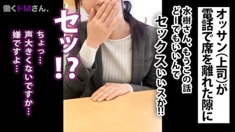 【プレステージプレミアム】働くドMさん Case 9 照明コンサル 営業:水樹さん:23歳 来ました激揺れGカップ!! 4