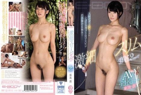 【新作】激細スリムW52cm!!スレンダーFカップのショートカット女子大生が若さ弾ける裸体でAVデビュー 東条蒼 12