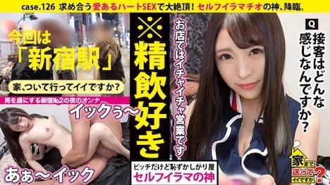 【ドキュメンTV】家まで送ってイイですか? case 127 恵理那さん 21歳 キャバ嬢 1