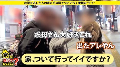 【ドキュメンTV】家まで送ってイイですか? case 127 恵理那さん 21歳 キャバ嬢 2