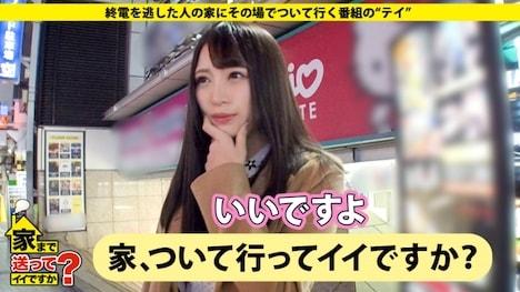 【ドキュメンTV】家まで送ってイイですか? case 127 恵理那さん 21歳 キャバ嬢 3