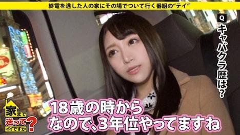 【ドキュメンTV】家まで送ってイイですか? case 127 恵理那さん 21歳 キャバ嬢 5