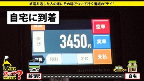 【ドキュメンTV】家まで送ってイイですか? case 127 恵理那さん 21歳 キャバ嬢 6