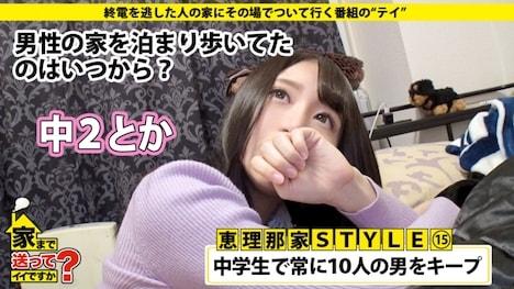 【ドキュメンTV】家まで送ってイイですか? case 127 恵理那さん 21歳 キャバ嬢 11