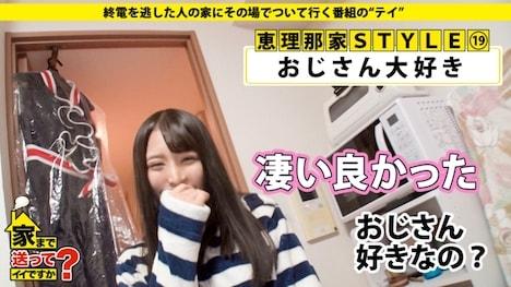 【ドキュメンTV】家まで送ってイイですか? case 127 恵理那さん 21歳 キャバ嬢 24