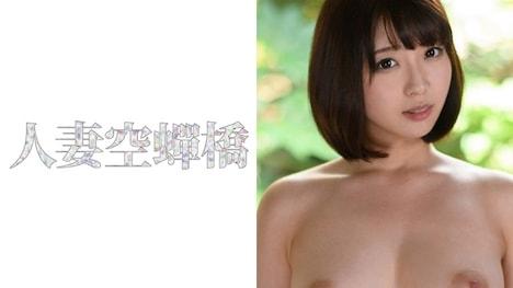 【人妻空蝉橋】自由 2