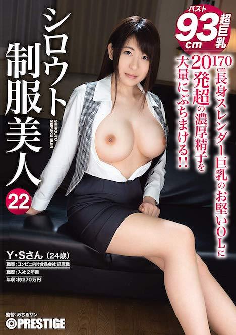 【新作】シロウト制服美人 22 Y・Sさん(24歳) 1