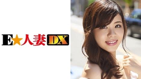 【E★人妻DX】レイアさん 31歳【セレブな奥さま】