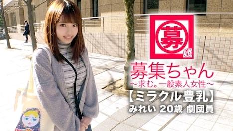 【ARA】【ミラクル豊乳】20歳【ドM美少女】みれいちゃん参上! みれい 20歳 劇団員 1