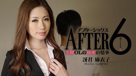 【HEYZO】アフター6~美脚OLの秘密の情事~ 冴君麻衣子