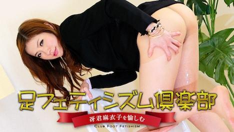 【HEYZO】足フェティシズム倶楽部~冴君麻衣子を愉しむ~ 冴君麻衣子