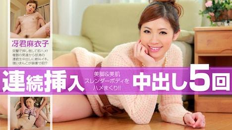 【HEYZO】美脚スレンダーボディをハメまくり!! 冴君麻衣子