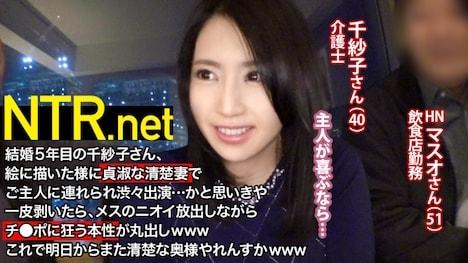 【NTR net】清楚な奉仕妻が他人チ●ポで狂った様に…結婚5年目の美人奥様 NTR net case4 千紗子 40歳 介護士 1