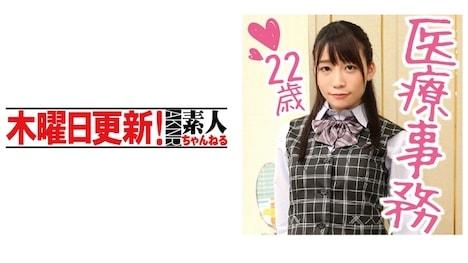 【木曜日更新!AKNR素人ちゃんねる】優衣 22歳