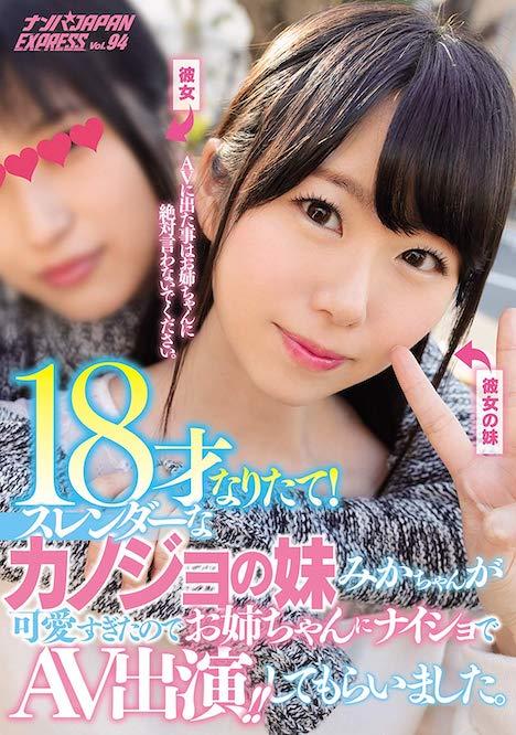 【新作】18才なりたて!スレンダーなカノジョの妹みかちゃんが可愛すぎたのでお姉ちゃんにナイショでAV出演!!してもらいました。 ナンパJAPAN EXPRESS Vol 94 百葉花音 1