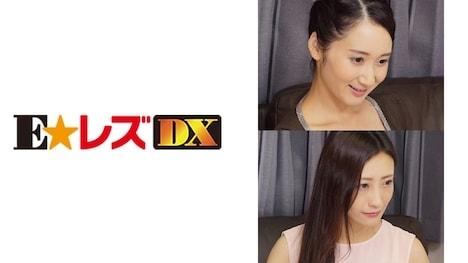 【E★レズDX】かの様 35歳