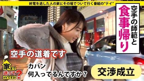 【ドキュメンTV】家まで送ってイイですか? case 129 中野さん:29歳:介護ヘルパートリマー専門学生 5