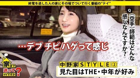 【ドキュメンTV】家まで送ってイイですか? case 129 中野さん:29歳:介護ヘルパートリマー専門学生 6