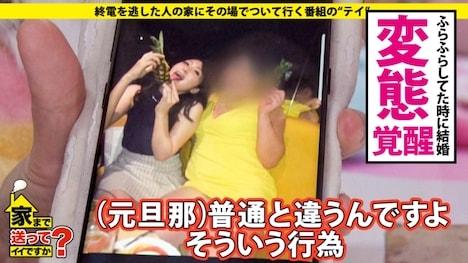 【ドキュメンTV】家まで送ってイイですか? case 129 中野さん:29歳:介護ヘルパートリマー専門学生 15