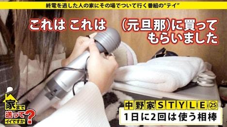【ドキュメンTV】家まで送ってイイですか? case 129 中野さん:29歳:介護ヘルパートリマー専門学生 17