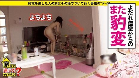 【ドキュメンTV】家まで送ってイイですか? case 129 中野さん:29歳:介護ヘルパートリマー専門学生 28