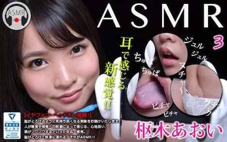 【ASMR】ASMR 3 枢木あおい